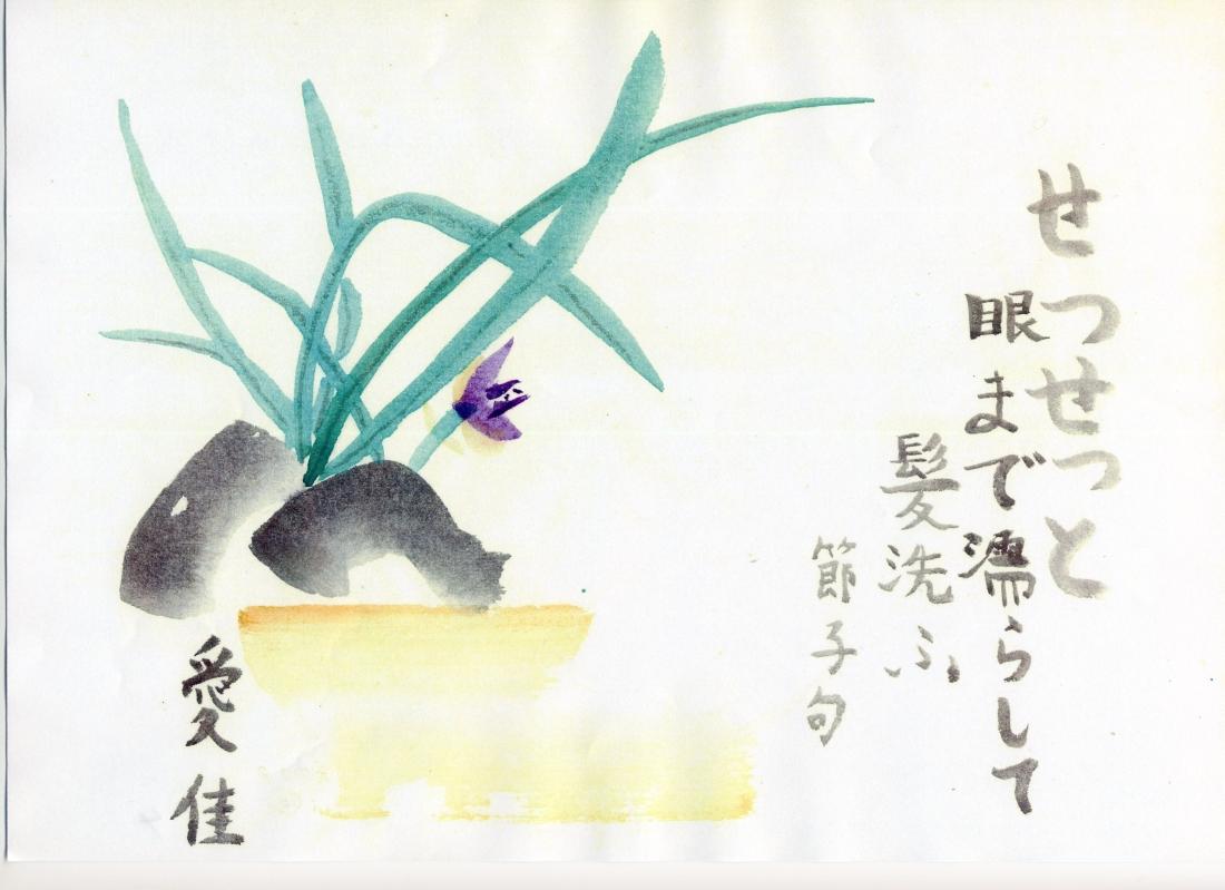 愛佳俳画 009