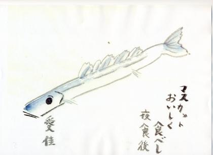 愛佳俳画 010