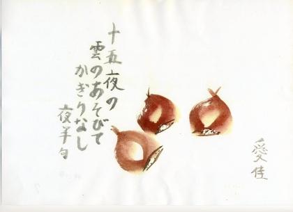 愛佳俳画 012
