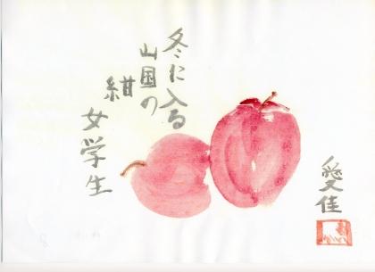 愛佳俳画 013