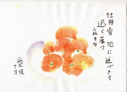 愛佳俳画 014