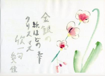 愛佳俳画 015