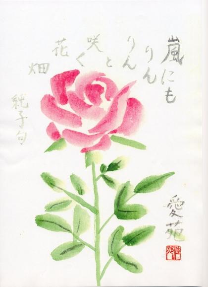 愛佳俳画 024
