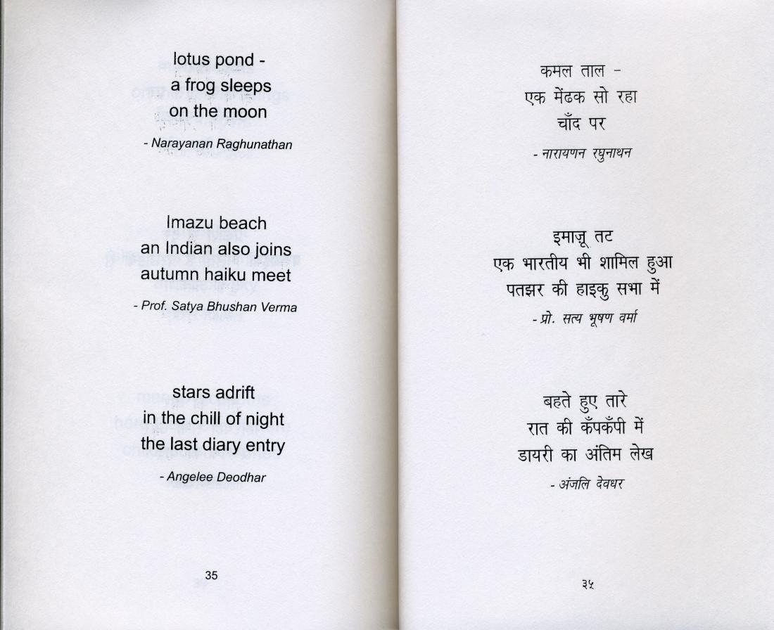 Indian Haiku 002