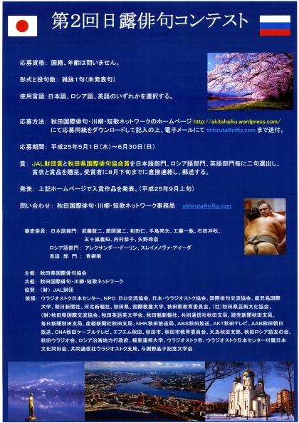 第2回日露俳句コンテスト(ポスター)