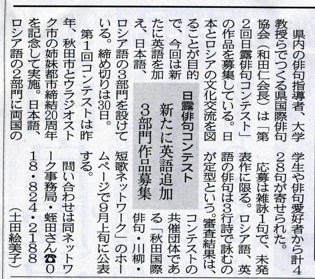 読売・さきがけ・クロアチア 001