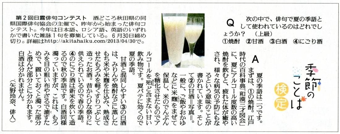 読売・さきがけ・クロアチア 002
