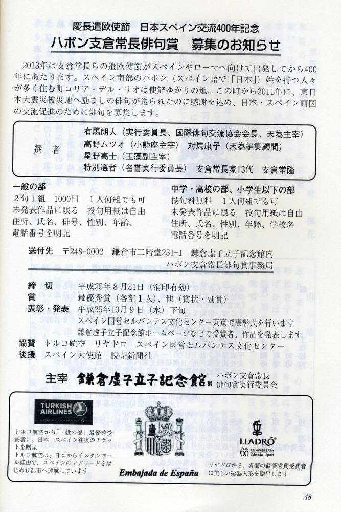 ハポン支倉常長俳句賞 作品募集のお知らせ (1/2)