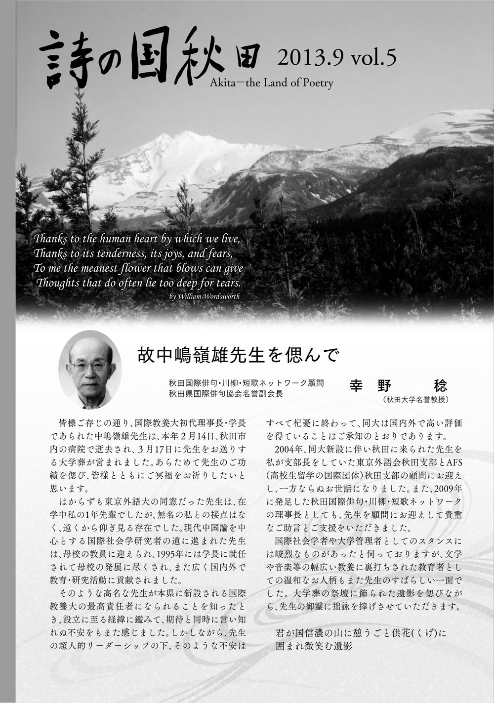 詩の国秋田(Vol.5)