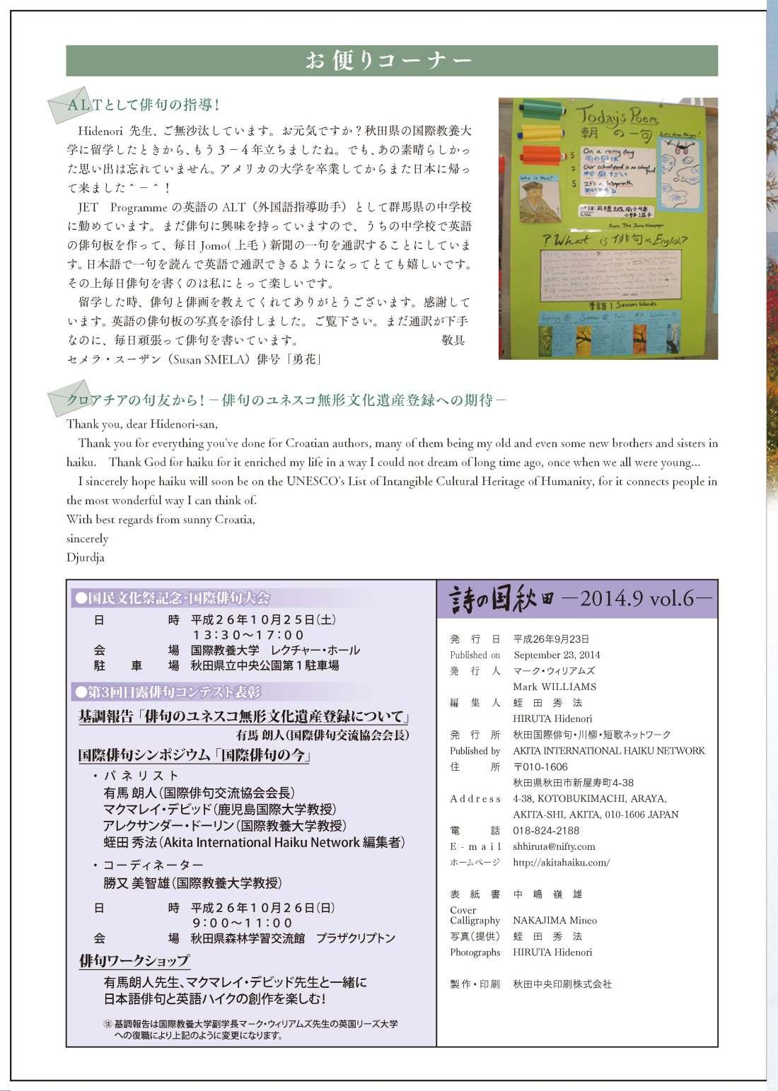 詩の国あきた1-4_ページ_4