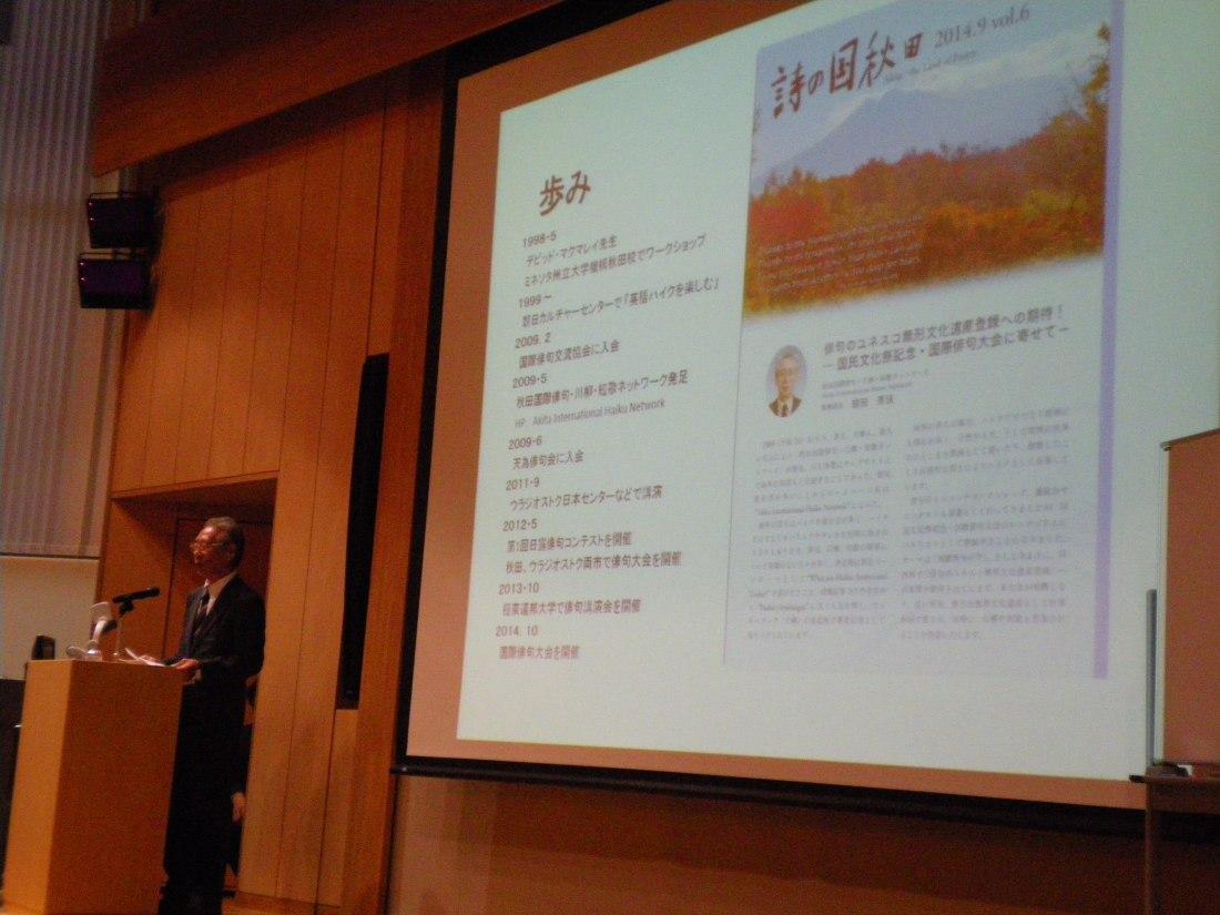 国際俳句大会 4(蛭田)