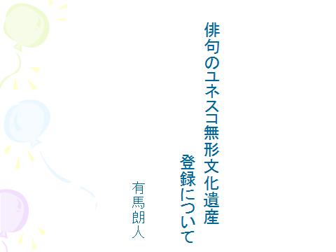 有馬先生(ユネスコ)