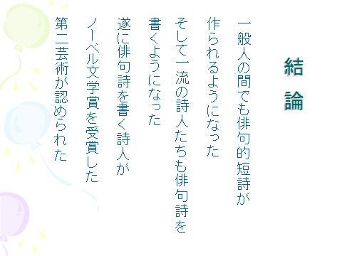 有馬先生(2)
