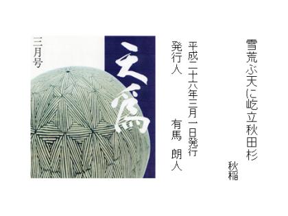 秋稲(天為俳句)