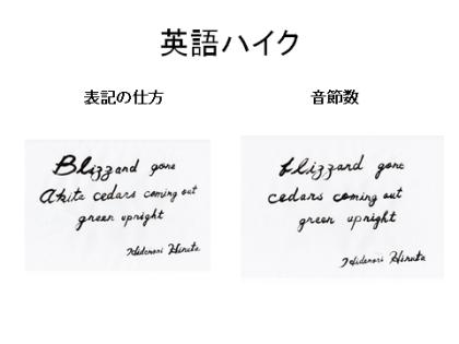 蛭田の英語ハイク