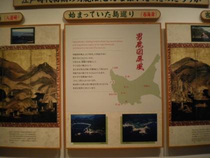 男鹿図屏風(1)