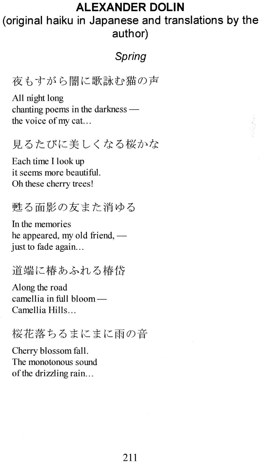 秋田俳句集(10)