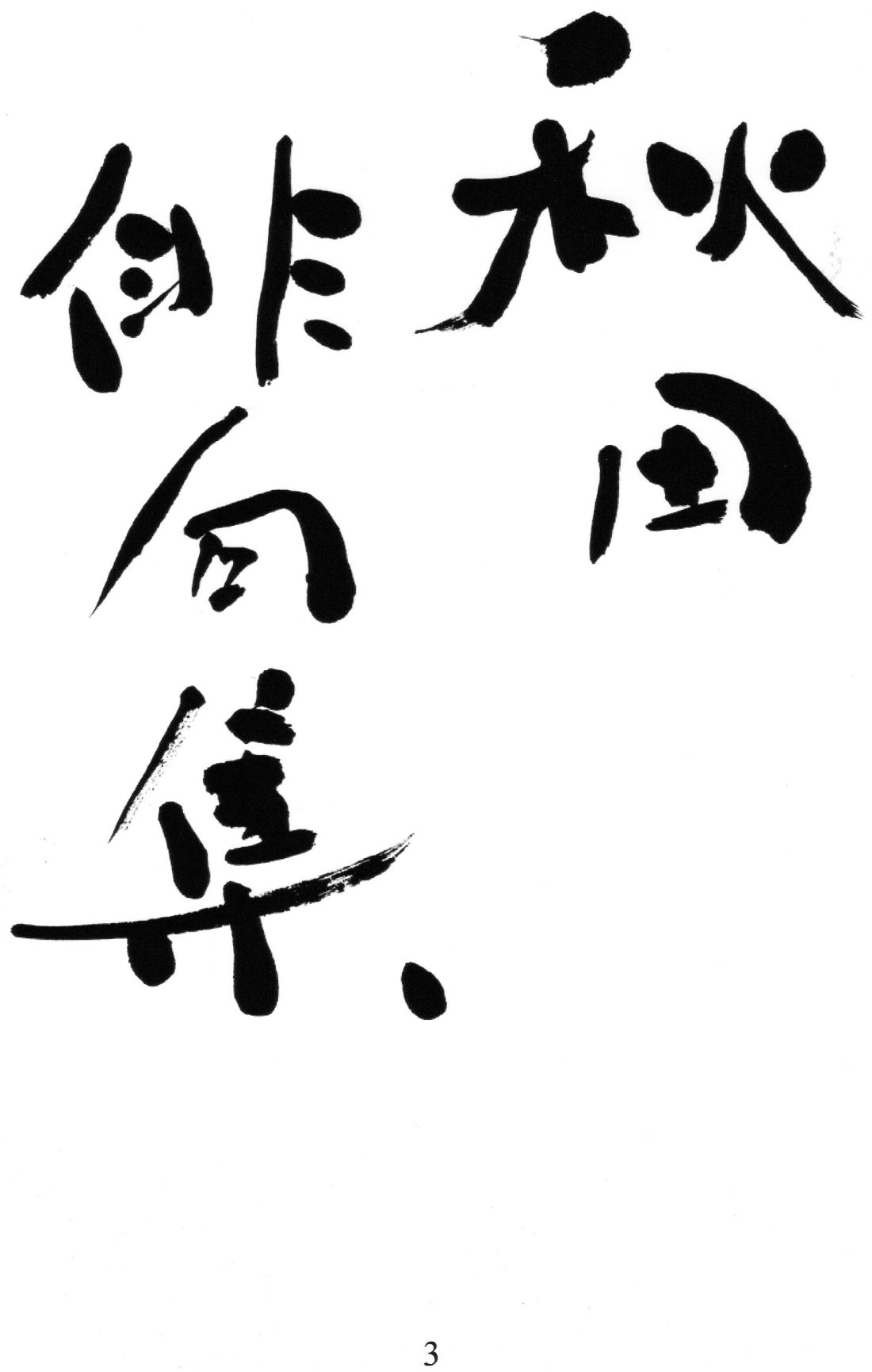 秋田俳句集(2)