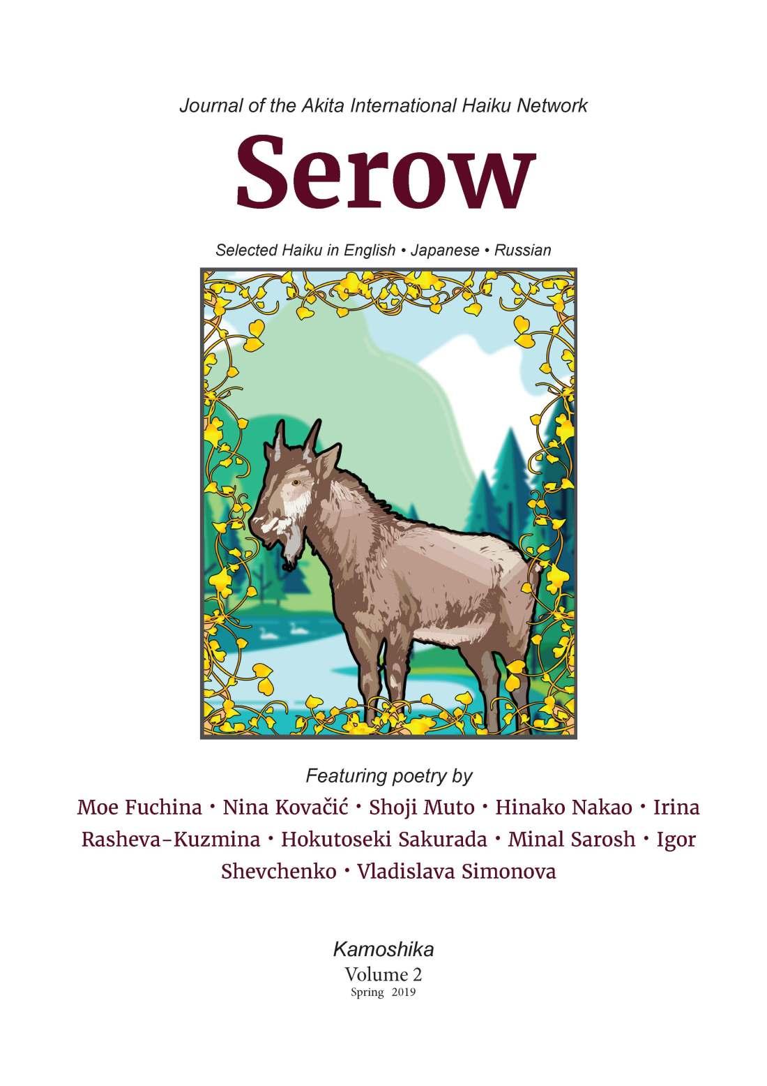 Serow Vol. 2 2019.11.04